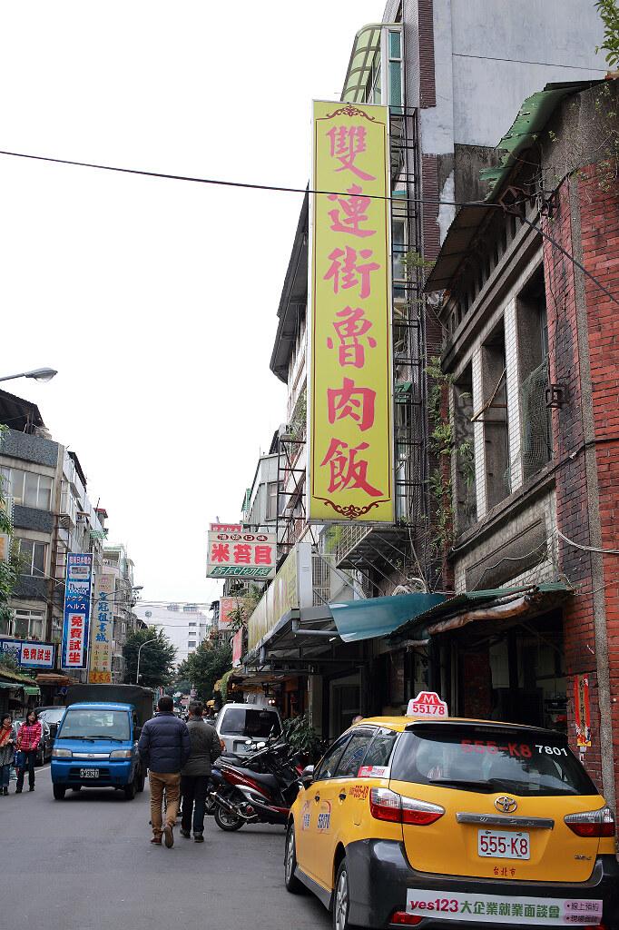 20140115大同-雙連街魯肉飯 (1)