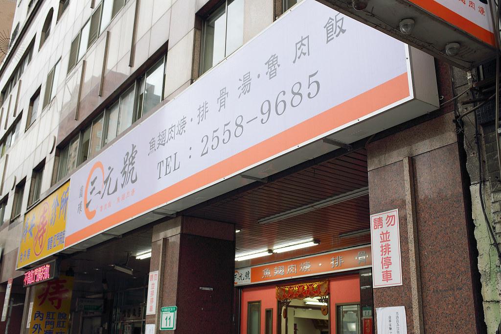 20140109大同-三元號 (1)