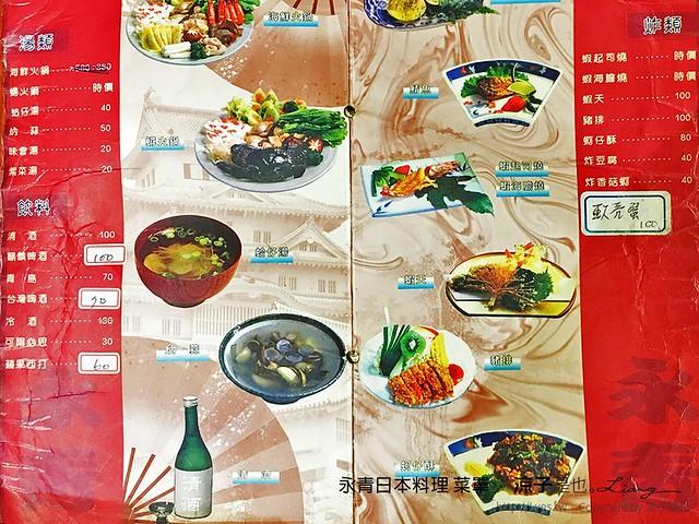永青日本料理 菜單 4