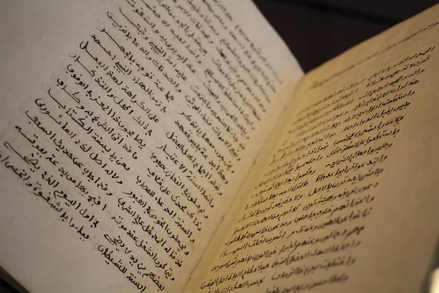 Infaq Al-maysour fi Tarikhi Biladi At-Takrour (Livre d'histoire du pays Tekrour), de Mohammad Belo ben Otman ben Foudi - Splendeurs de l'écriture au Maroc, Manuscrits rares et inédits à l'Institut du monde arabe