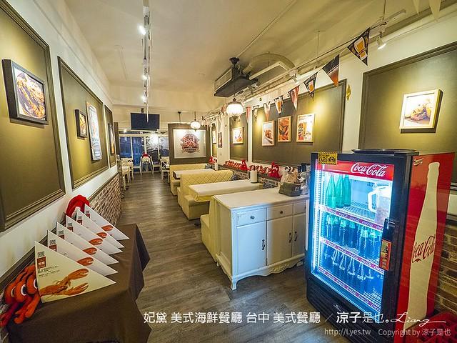 妃黛 美式海鮮餐廳 台中 美式餐廳 8