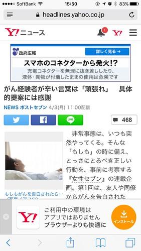 がん経験者が辛い言葉は「頑張れ」 具体的提案には感謝 Yahoo!ニュース