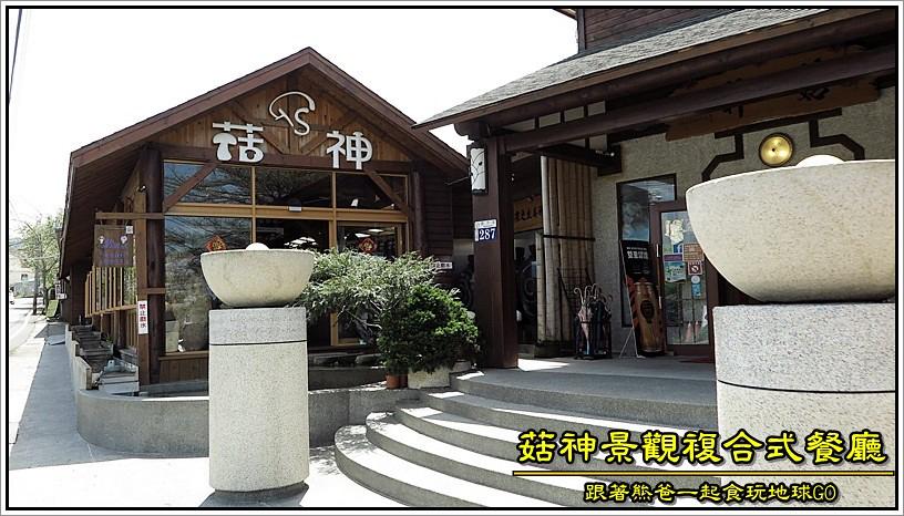 菇神景觀複合式餐廳 / 台中