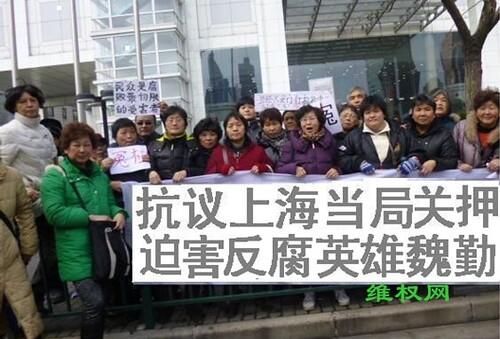 抗议上海当局关押反腐英雄魏勤