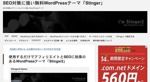 SEO対策に強い無料WordPressテーマ「Stinger」