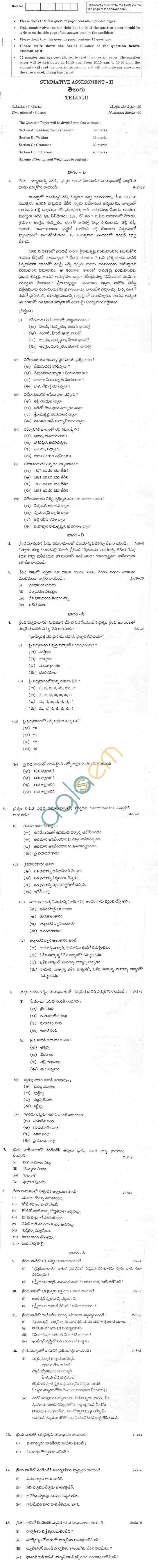 CBSE Compartment Exam 2013 Class X Question Paper - Telugu