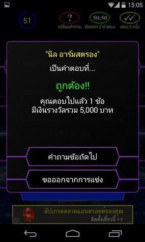 Rich Game