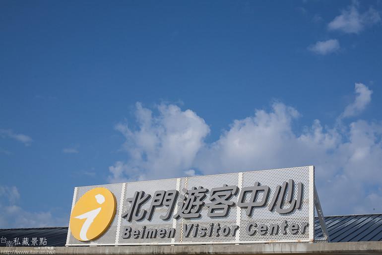 台南私藏景點-北門遊客中心 (4)