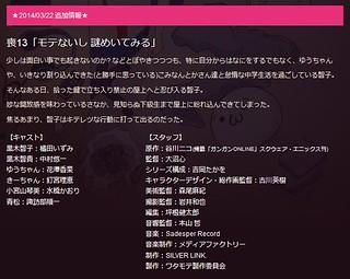 OVA_new_info