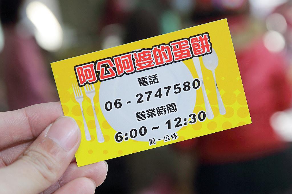 20140119台南-阿公阿嬤蛋餅 (13)