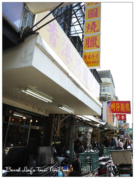 hongto-cantonese (1)