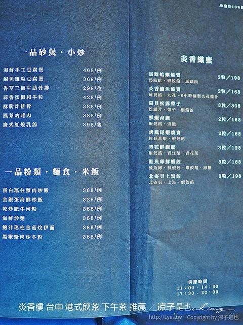 炎香樓 台中 港式飲茶 下午茶 推薦 23