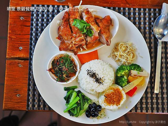 埔里 景觀餐廳 可妮小屋 19