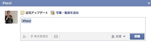 Facebookでハッシュタグが使えるようになった