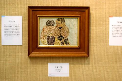 「ともだち」貼絵 / 1938(昭和13)年