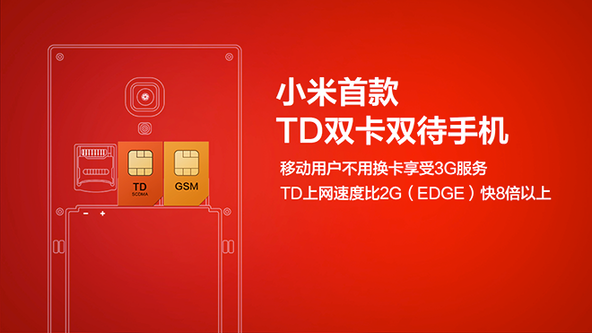 小米首款 TD 雙卡雙待手機