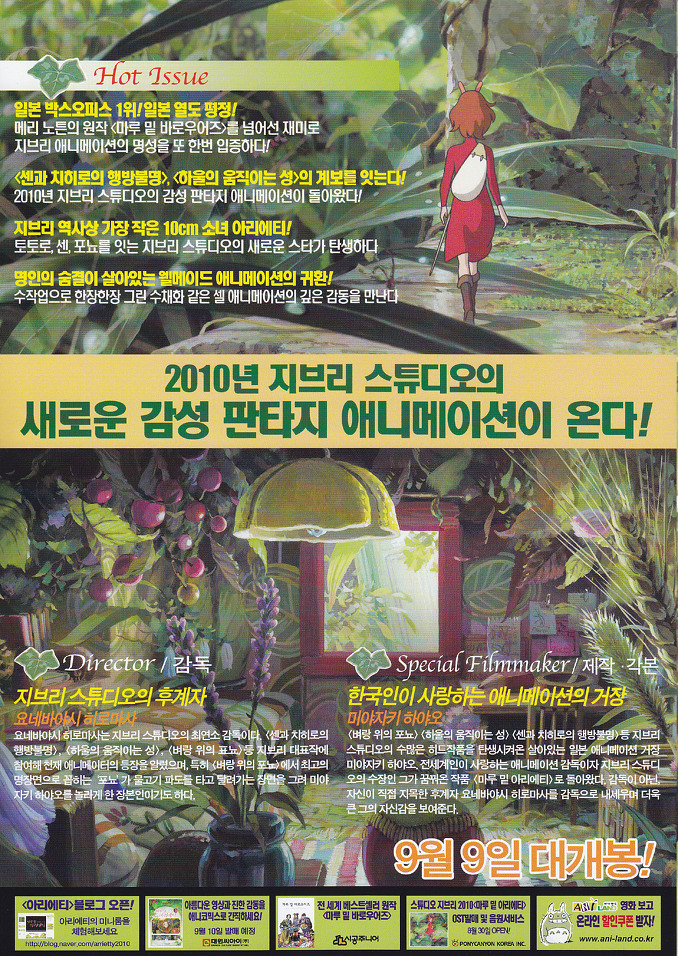 Arrietty/movie