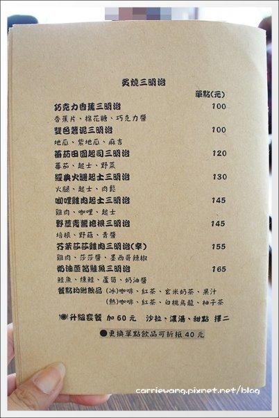 小豚輕食 (22)