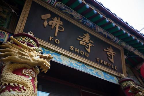 Field Trip: Philadelphia's Chinatown