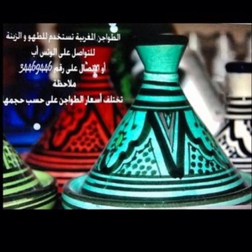 الطواجن المغربية ، تختلف الأسعار حسب الحجم  للتواصل على هاتف رقم : 34469446 -يوجد واتس اب-  كما يوجد لدينا منتجات مغربية ، و تخسيس ، و رومنسيات  يوجد توصيل لجميع مناطق البحرين بــ١ دينار واحد