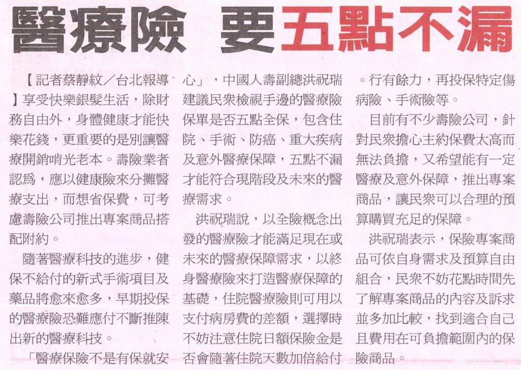 20131205[經濟日報]醫療險 要五點不漏