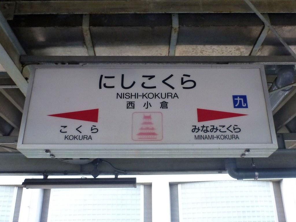 Nishi-Kokura Station, JR