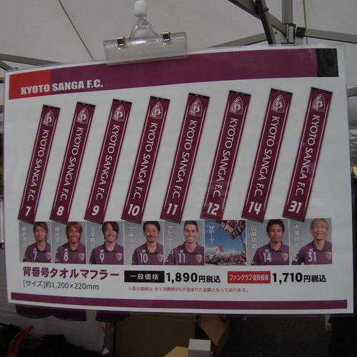2014/03 J2第3節 京都vs栃木 #24