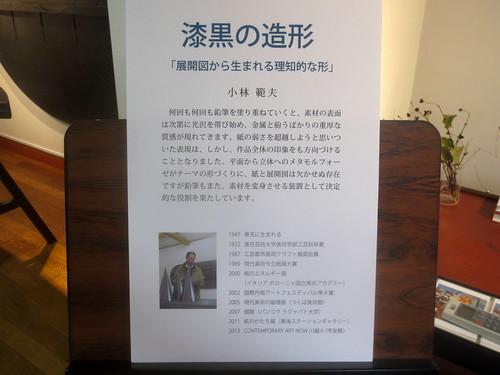 呉天華(氷川台)