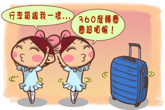 新秀麗行李箱09