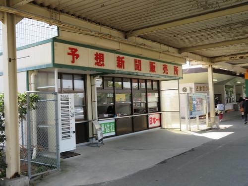 佐賀競馬場の予想新聞販売所