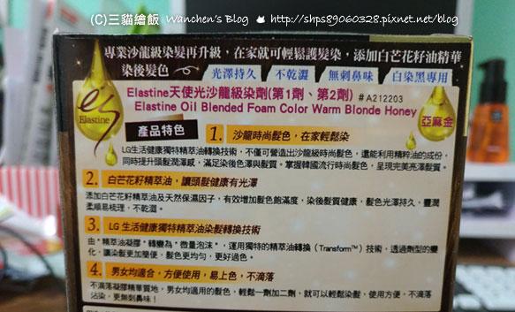 韓國Elastine香水洗髮精