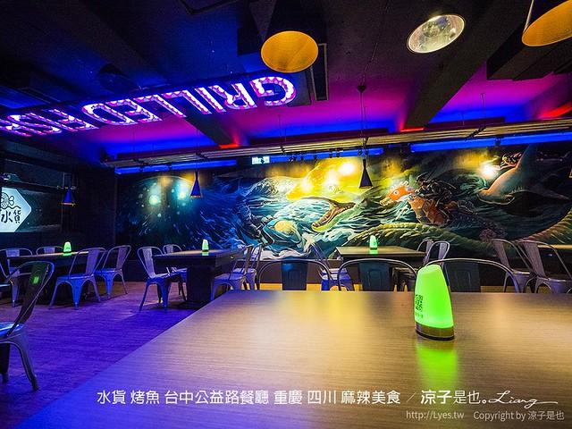 水貨 烤魚 台中公益路餐廳 重慶 四川 麻辣美食 29