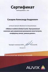 GlobalCache-2.jpg