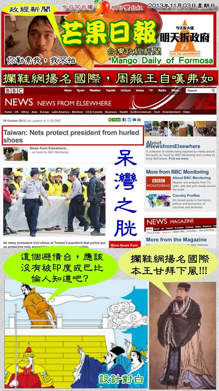 131103芒果日報--政經新聞--攔鞋網揚名國際,周赧王自嘆弗如