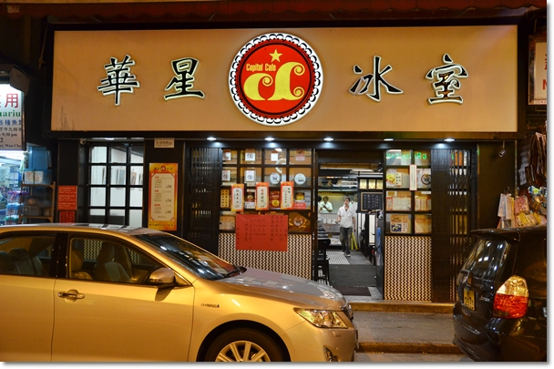 Capital Cafe @ Wan Chai