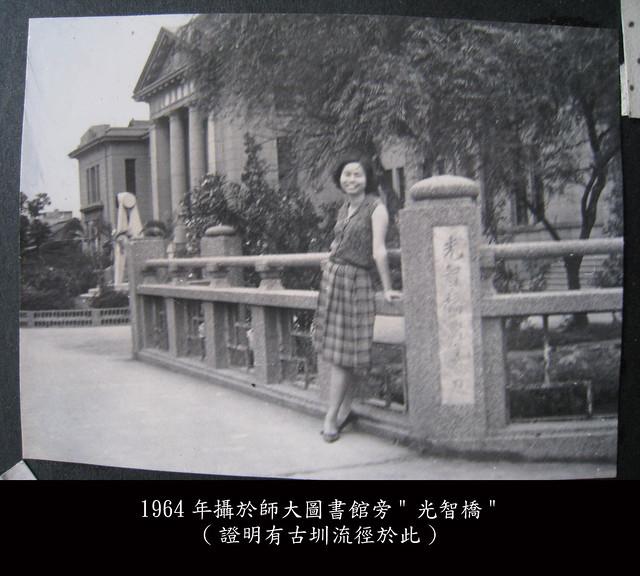 師大光智橋1964