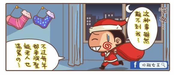 聖誕節圖文水瓶女王02