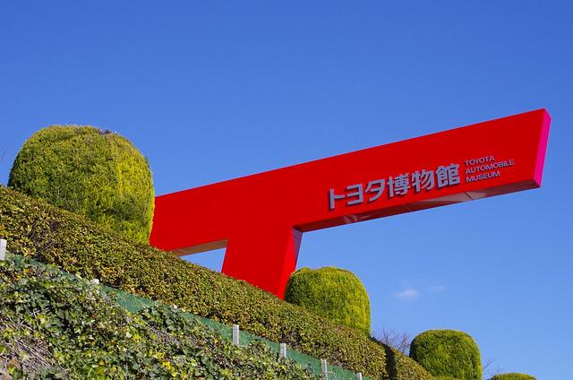 Toyota Museum 20131208