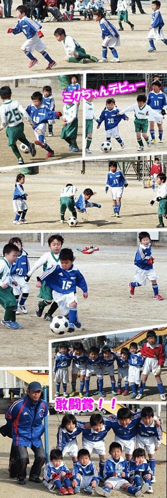 「若葉プチカップ1年生大会」