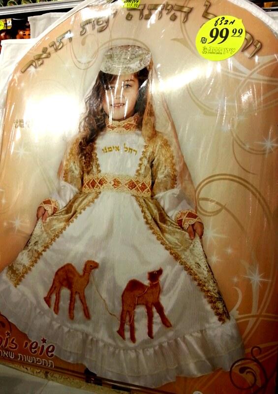 Rachel Imeinu Purim costume