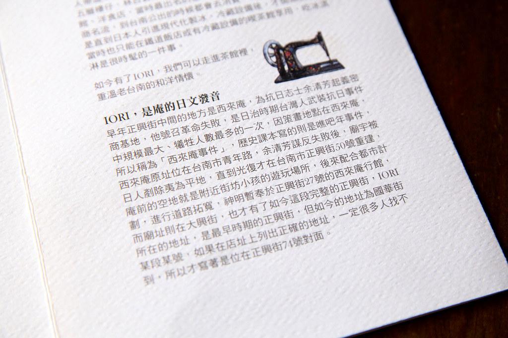 20140310台南-IORI TEA  HOUSE (14)