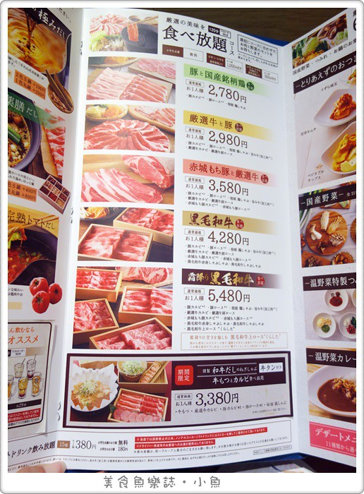 日本沖繩-溫野菜涮涮鍋