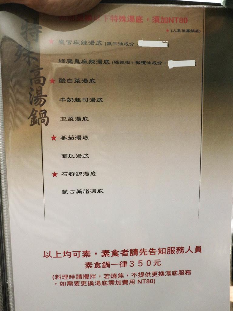 IMG_7651板橋火鍋崔官木桶鍋 (6)