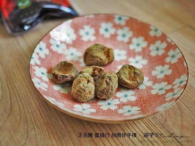正合興 蜜餞行 台南伴手禮 6