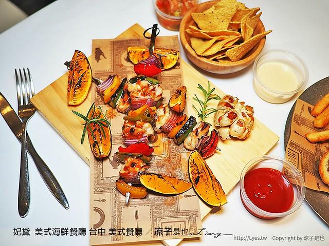 妃黛  美式海鮮餐廳 台中 美式餐廳 29