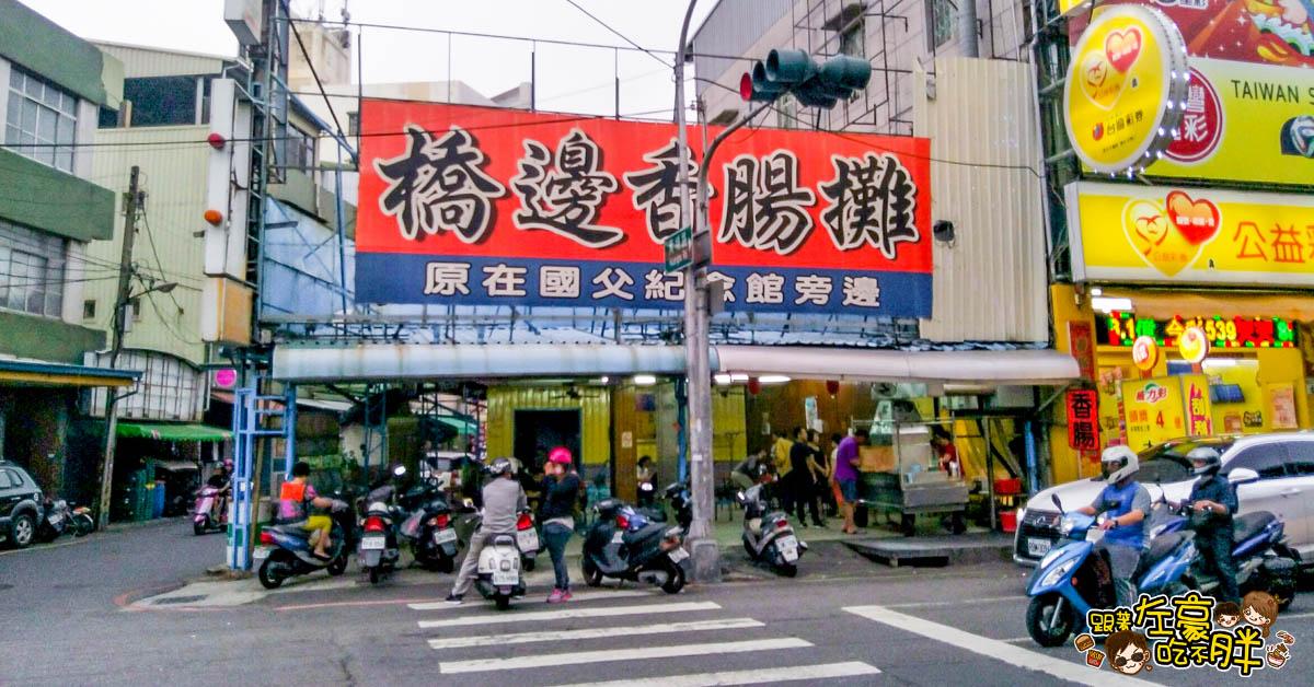 鳳山橋邊香腸攤-5