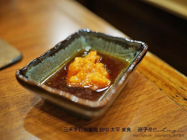 三禾手打烏龍麵 台中 太平 美食 22