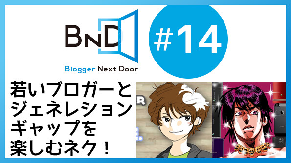 bnd14_kokuchi_eyecatch