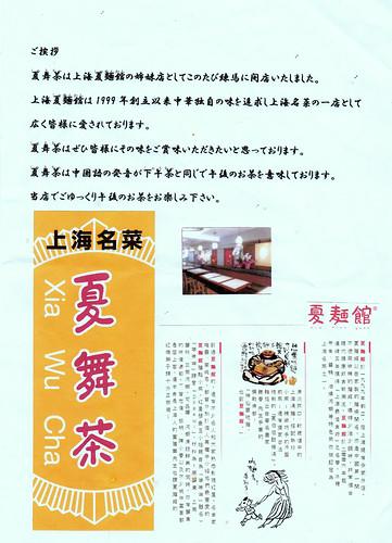 夏舞茶(練馬)