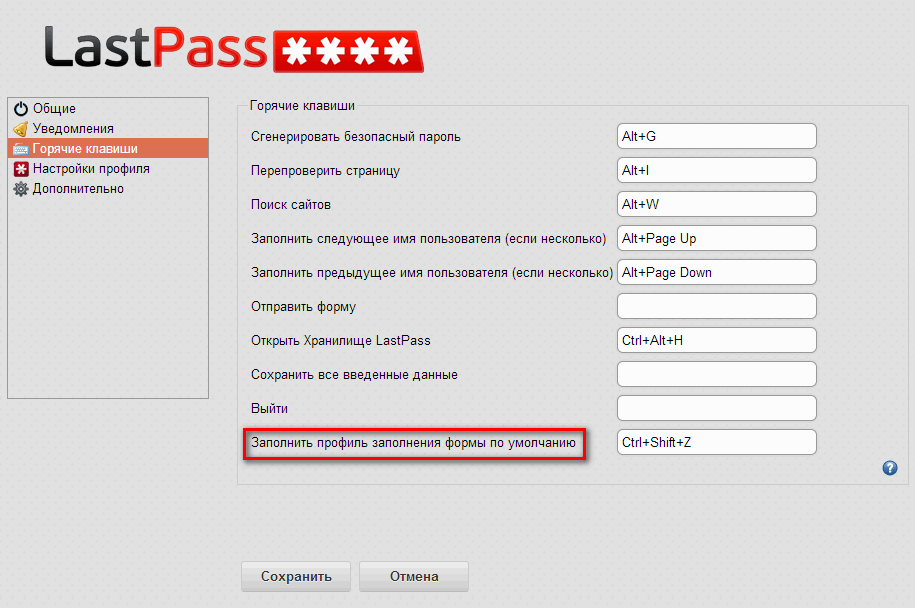 lastpass-settings-2